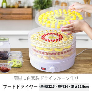 【果物乾燥機 野菜乾燥機 食品乾燥機 ドライフルーツメーカー 調理器具 キッチングッズ 料理用...