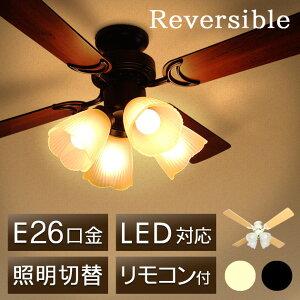 【送料無料】【シーリングファン シーリングライト E26 LED電球対応】 シーリングライト 冷暖房の効率アップに!『当店オリジナル 軽量&静音&スタイリッシュデザイン リバーシブル羽根 リモコン式 4灯シーリングファン 60W×4灯』 E26 LED電球対応 (A990)
