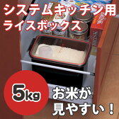 【送料無料】【システムキッチン 米びつ おしゃれ スリム 黒】『黒色だからお米が見やすい! システムキッチン用 ライスボックス 5kg』長期保存 保存方法 | 小物 キッチン雑貨 便利グッズ 台所 収納 米櫃 こめびつ ボックス ストッカー 保存容器 ライスストッカー (B019)