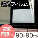 遮光・遮熱メッシュ 90×90cm tsk   遮光シート 窓ガラス uvカット 遮熱シート uvカットフィルム uvシート 紫外線カットフィルム 日よけ 日除け オーニング 紫外線 対策 uvカット メッシュシート