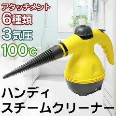 【あす楽対応】【送料無料】【スチームクリーナー 3気圧 100℃ 高圧洗浄機 掃除用品】 スチ…