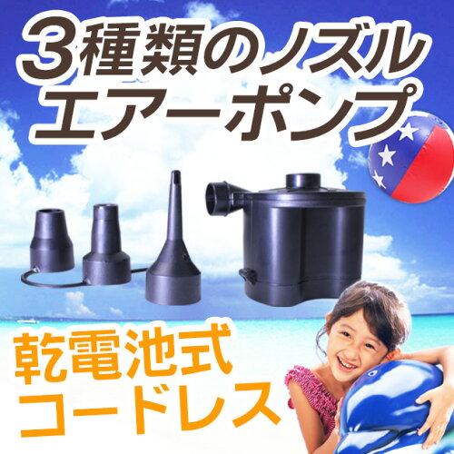 【電池式電動空気入れ空気抜きエアーポンプエアポンプ浮輪ビニールプールボート】『電池式電動エアーポンプ空気入れと空気抜きの兼用タイプ3種のノズル付属単一電池4本(別売)』空気入れ空気抜きエアーポンプエアポンプ浮輪ビニールプールボート(B108)