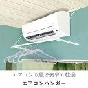 【送料無料】【衣類洗濯乾燥機代用 室内干し 室内物干し 洗濯物干し エアコンハンガー 省エネ】…