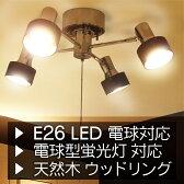 【送料無料】【4灯 シーリングライト おしゃれ クロス 天井照明器具 スポットライト LED 対応】『スポット 角度が変えられる 天然木 LED電球 電球型蛍光灯 対応』(B155)|インテリア リビング リビングライト シーリングスポットライト ledライト シーリング 照明 ライト