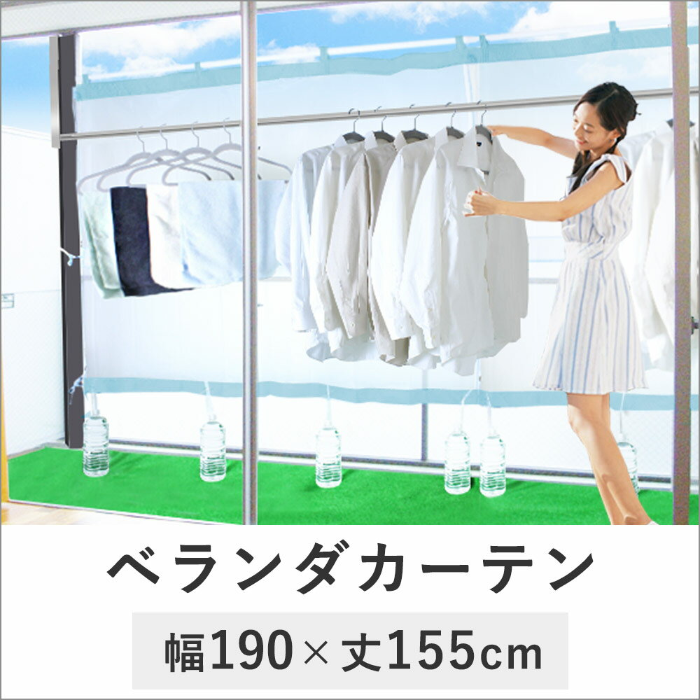 ベランダカーテン 1.9m×1.55m