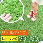 【人工芝ロールリアル質感タイプベランダマットにも最適】『本物の芝のような色と質感を再現!ベランダや庭に手入れも不要広げるだけで簡単に施工できる人工芝ロールタイプ90×180cm』人工芝ロールリアル質感タイプベランダマットにも(B191)