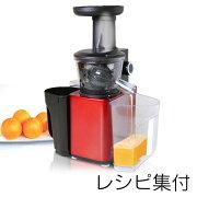 ジューサー スロウジューサー ジュース ミキサー コールド コールドプレスジュース キッチン