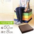 【送料無料】【中身ウレタンフォームスポンジカバーチェアクッション】『直接座っても椅子に使っても快適低反発クッション50×50×厚さ8cmベロア生地』ウレタン(B241)