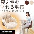 【送料無料】【腰すっぽり座れる毛布こたつ椅子チェア背中腰の冷え対策背もたれクッション座布団】『冷え対策椅子にピッタリの形状で腰を包む座れる毛布』(B243)