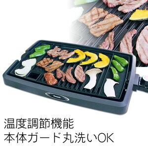 【送料無料】【焼肉プレート 焼肉 ロースター 焼き肉 電気焼肉器 家庭用 グリル ホットプレー…