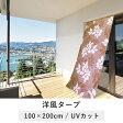 洋風タープ 100×200 tsk | 日除けスクリーン たてすだれ 日よけスクリーン タテス サンシェード 日除けシェード 屋外 カーテン