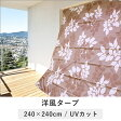 洋風タープ 240×240 tsk | 日除けスクリーン たてすだれ 日よけスクリーン タテス サンシェード 日除けシェード 屋外 カーテン