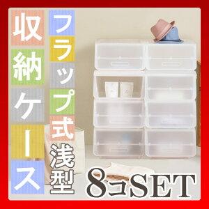 【送料無料】【8個セット 収納ケース プラスチック 収納ボックス おしゃれ フタ付き 収納bo…