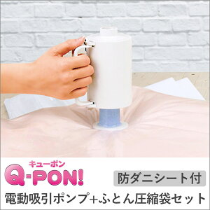 Q-PON 圧縮袋・ポンプセット&...