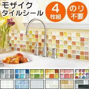 モザイク モザイクタイルシール ガラスモザイクタイル キッチン