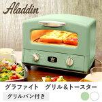 【送料無料】【グリルロースタートースターパンおしゃれコンパクトオーブントースター】『遠赤グラファイトヒーターでピザも美味しく素早く焼けるAladdinグリル&トースター』グリルロースタートースターパンおしゃれコンパクトオーブントースター(B612)