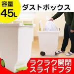 【送料無料】【スライドペダルペール45Lダストボックスゴミ箱フタ付きおしゃれキャスター付きペダル45L】『スライドペダルペール45L日本製フタ45L開閉ゴミ袋袋とめフック固定プラスチック』ダストボックスゴミ箱フタ付きおしゃれキャスター(B664)