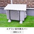 エアコン室外機カバー 2個セット tsk | エアコン 室外機 カバー 省エネ 節電 節約 日よけ