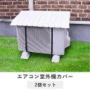 エアコン室外機カバー 2個セット tsk|エアコン 室外機 日よけ カ...