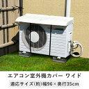 エアコン室外機カバー ワイド tsk|エアコン 室外機 日よけ カバー...