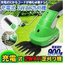 充電式2WAY芝刈り機 tsk | 刈り払い機 刈払機 草刈...