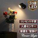 電池式20球LEDセンサーライト tsk | 照明器具 le...