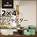 LABRICO 2×4アジャスター tsk | 子供部屋 インテリア ...