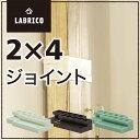 LABRICO 2×4ジョイント tsk | おしゃれ かわいい 2×4材 diy 賃貸 アジャスター金具 インテリア パーツ 固定金具 ジョイントパーツ ジョイント金具 取り付け金具 ツーバイフォー 建具 建材