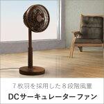 DCサーキュレーターファン(木目調)tsk|サーキュレーター首振りDC逆回転タイマーリモコン静音扇風機アロマ夏冬