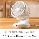 3Dサーキュレーターtsk|サーキュレーター上下左右首振りDCリモコンおしゃれタイマー静音室温表示