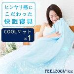 サラッと快適COOLケットtsk|肌掛けシングル100×165cm接触冷感夏ひんやり快適丸洗いFEELCOOL寝具