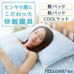 サラッと快適COOL3点セットtsk|肌掛け枕パッド敷パッド夏ひんやり快適丸洗い接触冷感FEELCOOL寝具