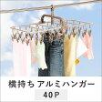 横持ちアルミハンガー 40P tsk | ピンチハンガー ハンガー 洗濯 便利 ランドリーグッズ 洗濯ハンガー ツゥインモール
