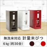 S計量米びつ6kg型tsk|ライスストッカー米櫃ライスボックスこめびつキッチン用品キッチン収納収納お米コメ保存容器6kg0.5合