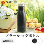 プラセルマグボトル480mltsk|ベストコステンレス製携帯用ボトル水筒保冷保温ミルク瓶型ボトル軽量直飲み魔法瓶ダイレクト