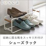 Toscaシューズラックtsk|トスカ靴収納靴箱シューズボックス下駄箱靴入れシューズbox一人暮らしおしゃれ木製北欧風