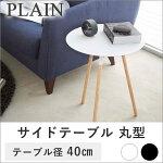 PLAINサイドテーブル丸型tsk|家具テーブル幅30木製脚丸丸型円形ラウンドリビングテーブルコーヒーテーブルナイトテーブルスリムウォールナットウォルナットおしゃれ北欧レトロヴィンテージ