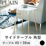 PLAINサイドテーブル角型tsk|家具テーブル木製脚四角ラウンドリビングテーブルコーヒーテーブルナイトテーブルスリムウォールナットウォルナットおしゃれ北欧レトロヴィンテージ