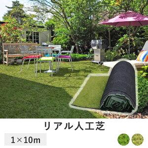 芝目が綺麗な 人工芝 ロール 1...
