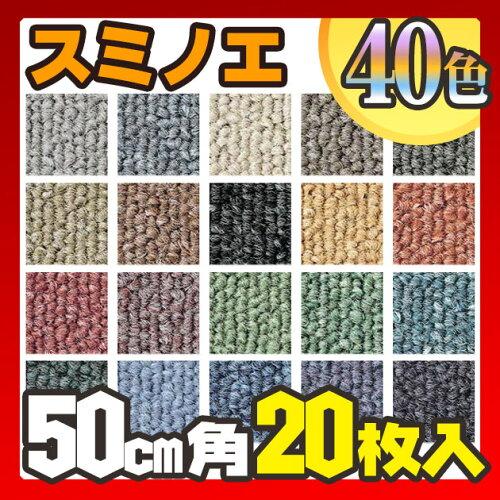 スミノエPH-700タイルカーペット50cm角20枚入全20色