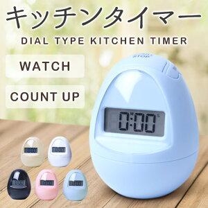 キッチン タイマー おしゃれ マグネット フォルダー デジタル