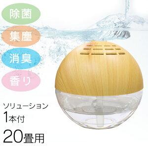 フィルター おしゃれ プラスチック アロマソリューション エアーリフレッシャー WoodenFinishL