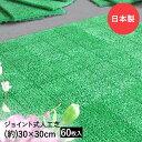 ジョイント式 人工芝 60枚 | ベランダ ジョイントマット おしゃれ マット 防音マット 屋外 マンション 玄関 ジョイント 人工 芝 ガーデン セット 庭 水はけ 玄関マット 人工芝生 ベランダマット バルコニー 人口芝 芝生 リフォーム ガーデンマット diy