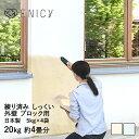 簡単 練り済み 漆喰 外壁 ブロック用 20kg 約4畳分 約8平米 | 左官道具 施工用品 塗り壁 コンクリート 屋根用塗料 壁紙 リフォームペイント 部屋 diy 塗装