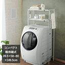 タオル掛け付き ランドリーラック | おしゃれ 収納 すき間収納 ラック ハンガー 洗濯 洗濯機 棚 ...
