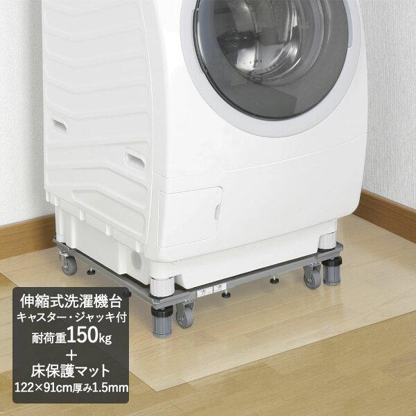 DS-150新洗濯機スライド台+クリアマット122×91cm 傷防止洗濯機置き台便利グッズかさ上げ台洗濯パンドラム式洗濯機洗濯機