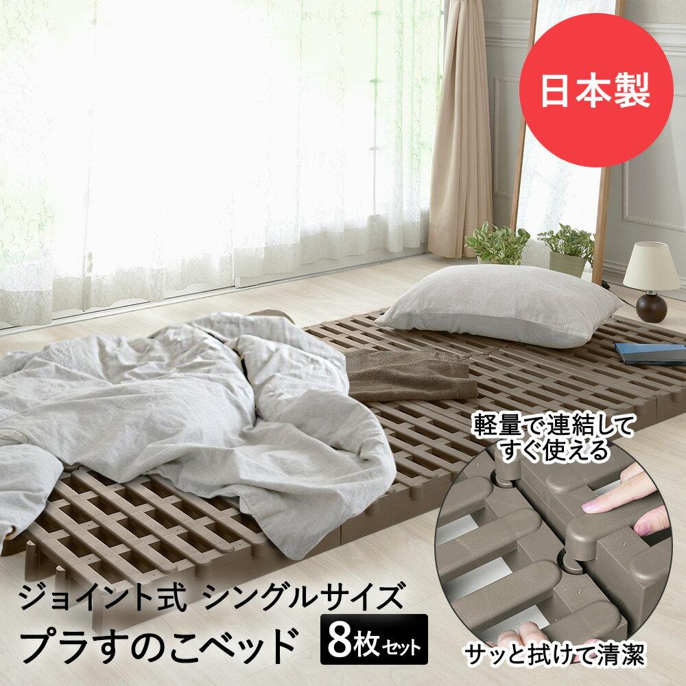 すのこベット ふとん下すのこ 8枚セット   すのこベッド すのこ マット プラスチック パレット ベッド 収納 布団 下 シングル すのこマット スノコ ベッドフレーム ベット ローベッド 湿気 防カビ 低いベッド プラスチックすのこ スノコベッド 布団用すのこ 布団用スノコ