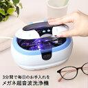 超音波洗浄器 ソニックウェーブ | 超音波 メガネクリーナー