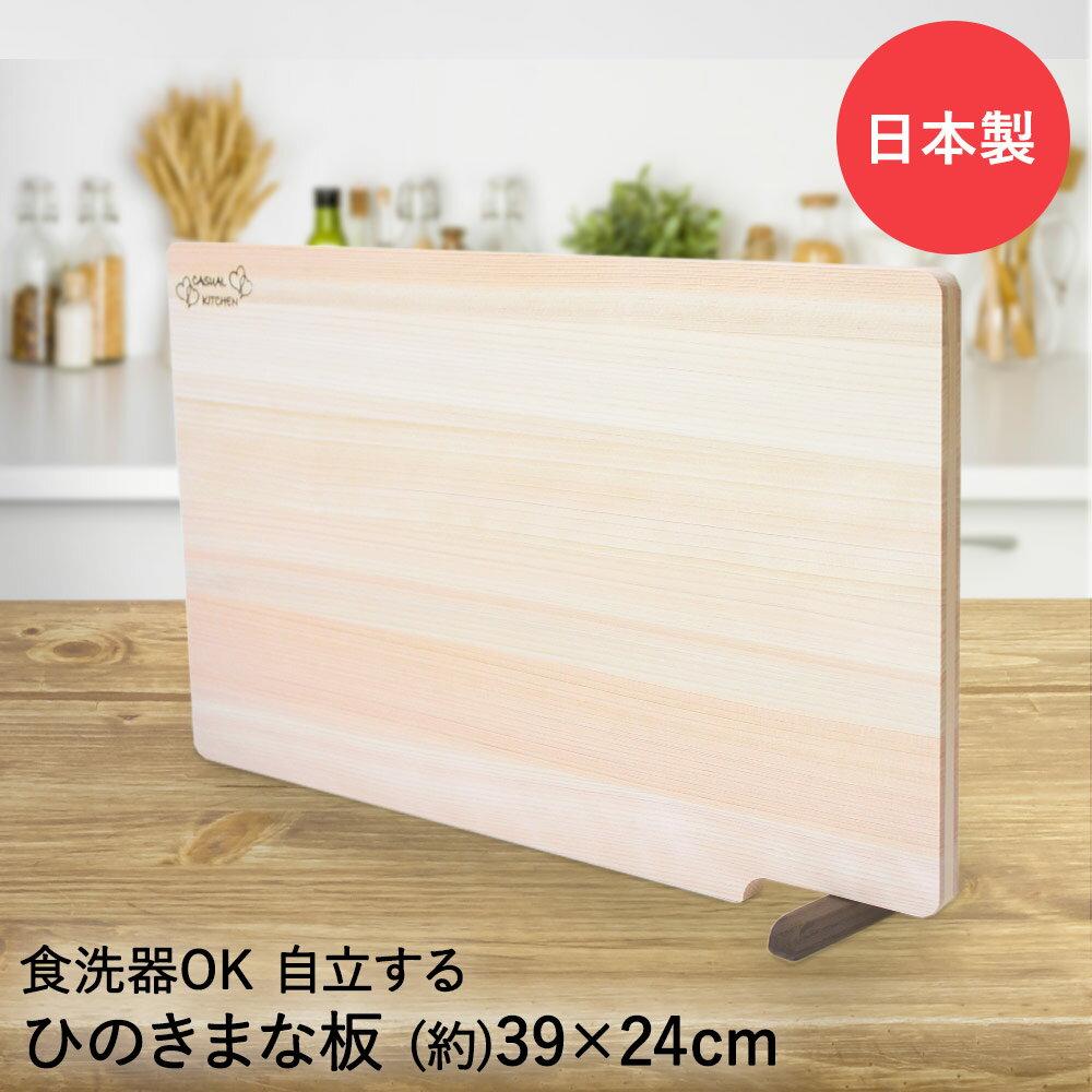 ひのきまな板 スタンド付 39×24cm 食洗機対応 日本製 | おしゃれ まな板 木 木製 キッチン用品 ひのき まないた キッチングッズ 調理器具 檜 ウッドボード 木のまな板 木製まな板 ヒノキ 食洗機 台所 シンプル キッチン カットボード キッチンツール 調理用品 台所用品