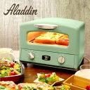 アラジン トースター 4枚 グリル&トースター オーブントースター | おしゃれ アラジントースター グラファイトトースター aladdin ノンフライヤー オーブン グリル ノンフライオーブン グラファイト パン焼き パン焼き機 パン焼き器 トースト おうちごはん 4枚焼き 調理家電